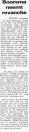 07-03-1988_Telegraaf.